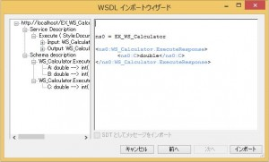 WSDLの機能をツリー表示