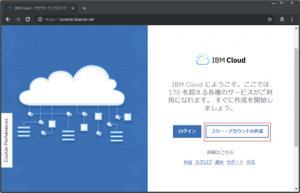 IBM Cloudの画像