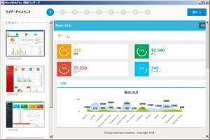 WorkWithPlus11の開始ウィザード画面