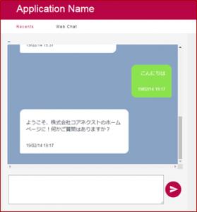 ChatBot動作例